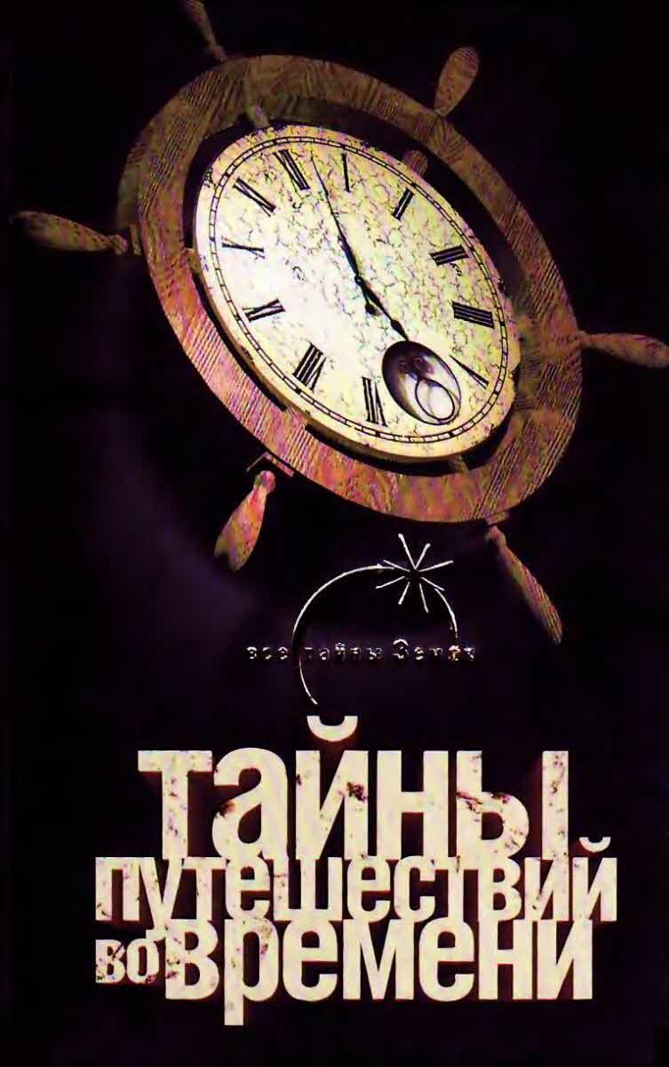 Павел Одинцов: Тайны путешествий во времени