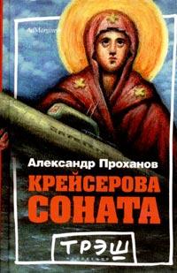 Александр Проханов: Крейсерова соната