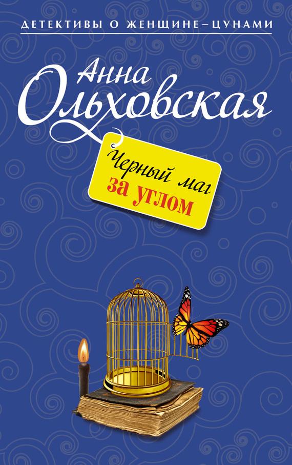 Анна Ольховская: Черный маг за углом