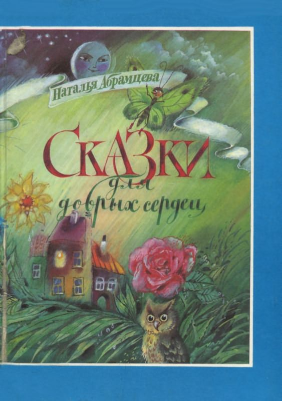Наталия Абрамцева: Сказки для добрых сердец
