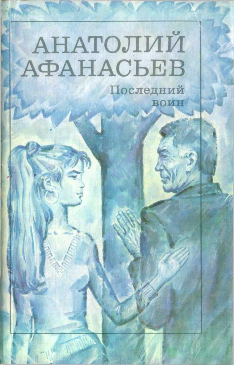 Анатолий Афанасьев: Последний воин. Книга надежды