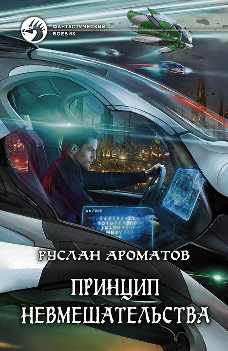 Руслан Ароматов: Принцип невмешательства