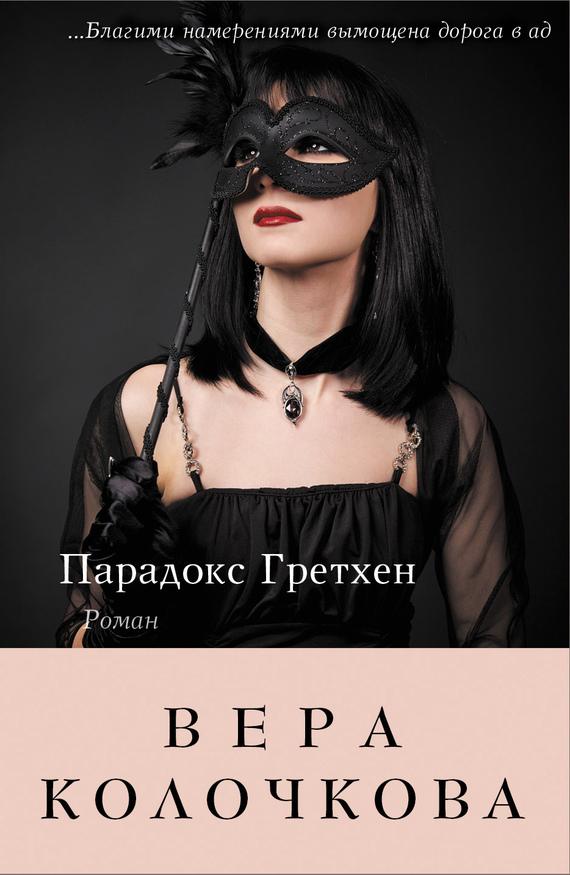 Вера Колочкова: Парадокс Гретхен