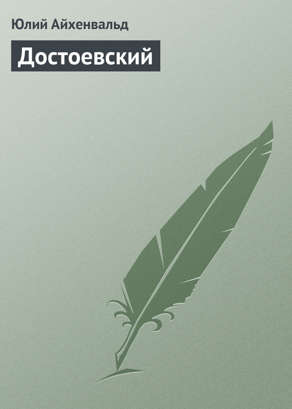 Юлий Айхенвальд: Достоевский