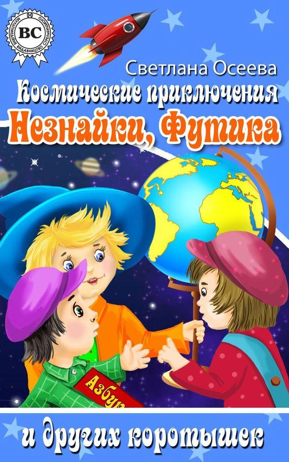 Светлана Осеева: Космические приключения Незнайки, Футика и других коротышек