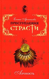 Елена Арсеньева: Преступления страсти. Алчность