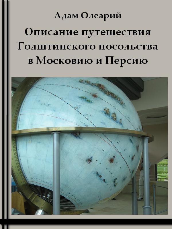Адам Олеарий: Описание путешествия Голштинского посольства в Московию и Персию