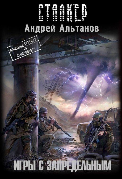 Андрей Альтанов: Игры с запредельным