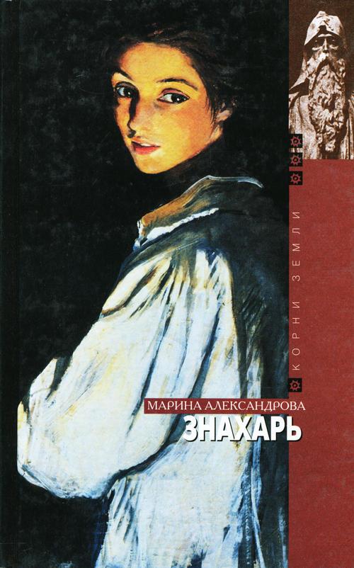 Марина Александрова: Знахарь