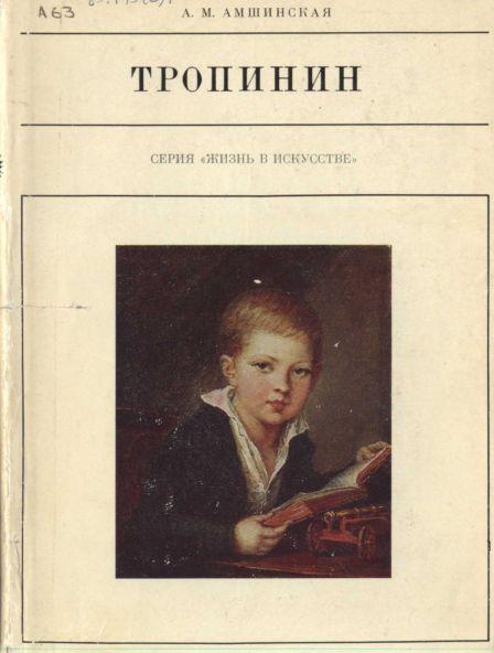 Александра Амшинская: Тропинин