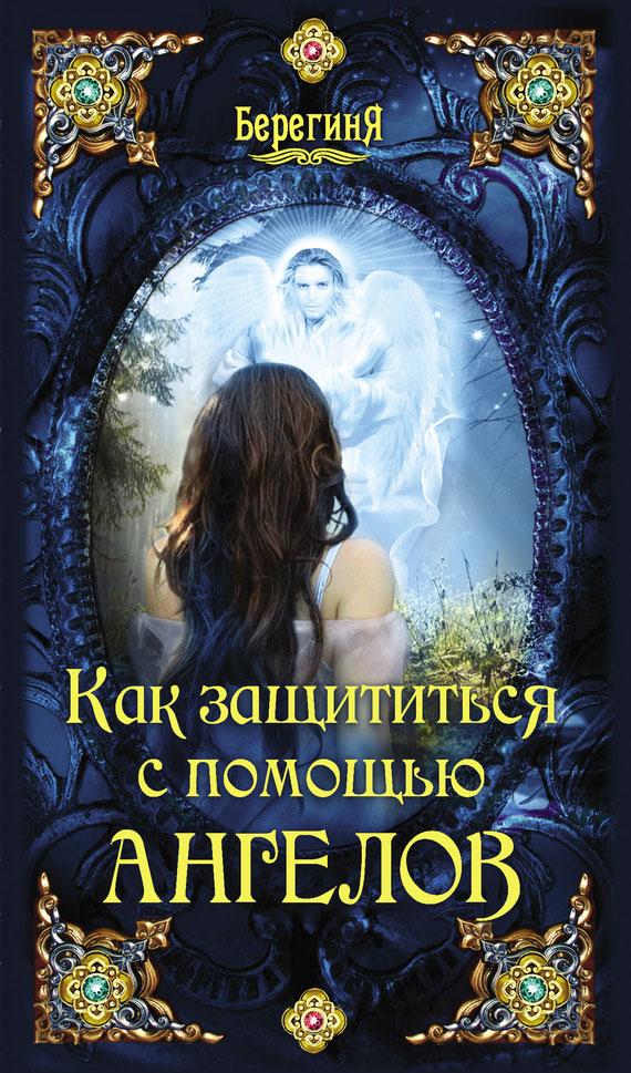 Автор неизвестен Эзотерика: Как защититься с помощью ангелов