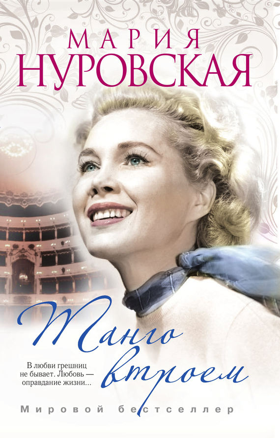 Мария Нуровская: Танго втроем