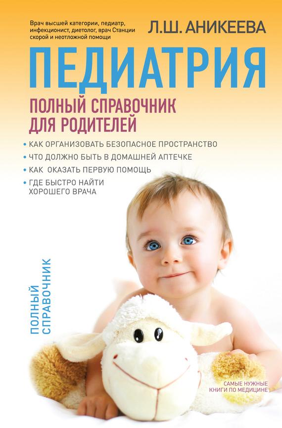 Лариса Аникеева: Педиатрия