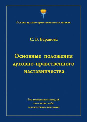 Светлана Баранова: Основные положения духовно-нравственного наставничества
