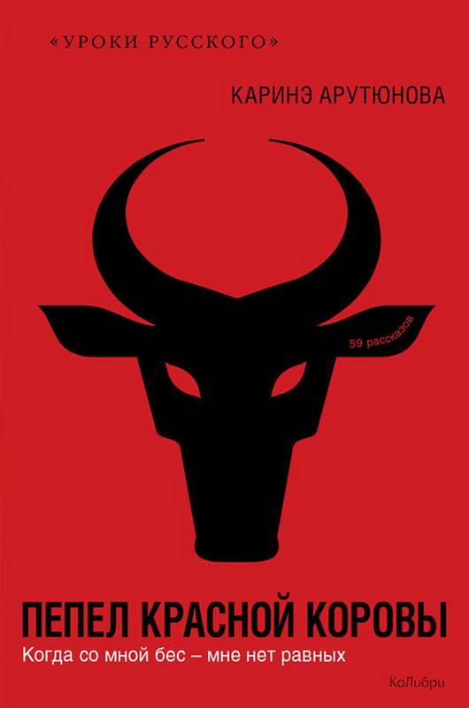 Каринэ Арутюнова: Пепел красной коровы