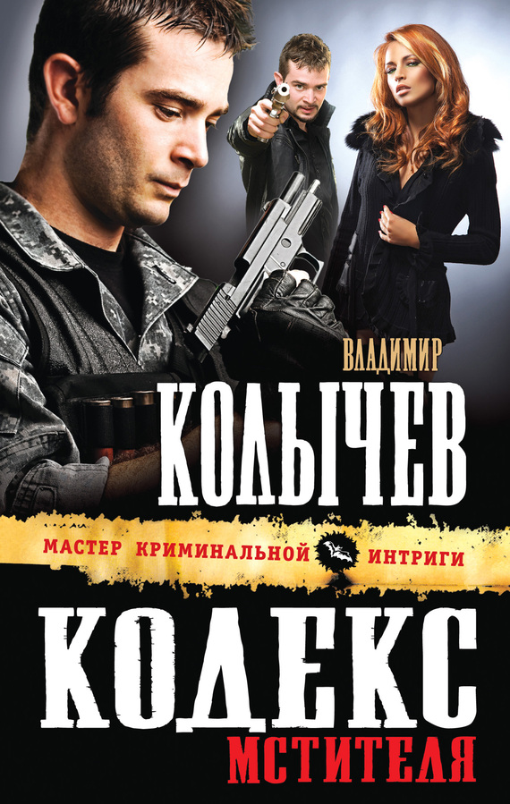 Владимир Колычев: Кодекс мстителя