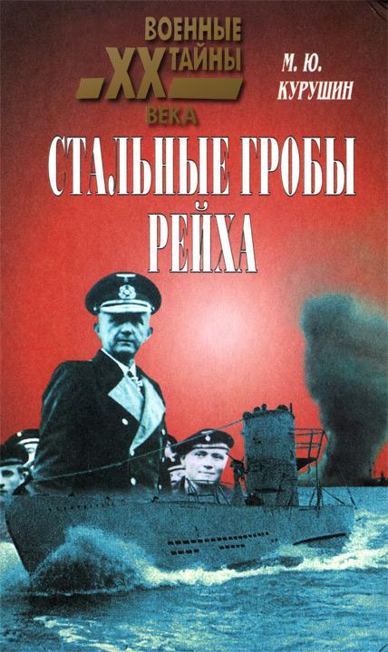 Михаил Курушин: Стальные гробы рейха