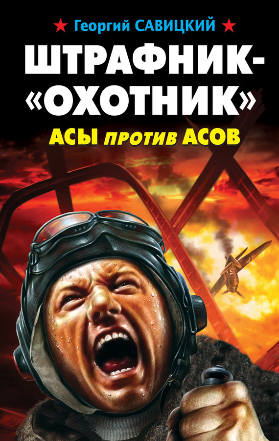 Георгий Савицкий: Штрафник-«охотник». Асы против асов