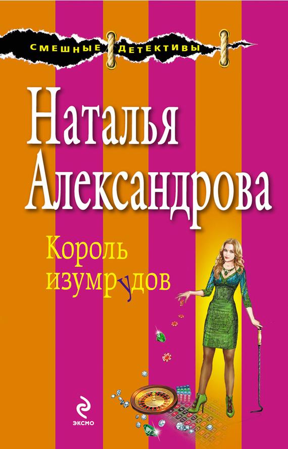 Наталья Александрова: Король изумрудов