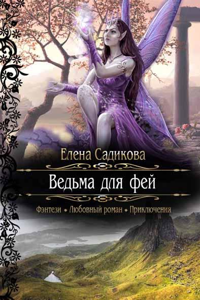 Елена Садикова: Ведьма для фей