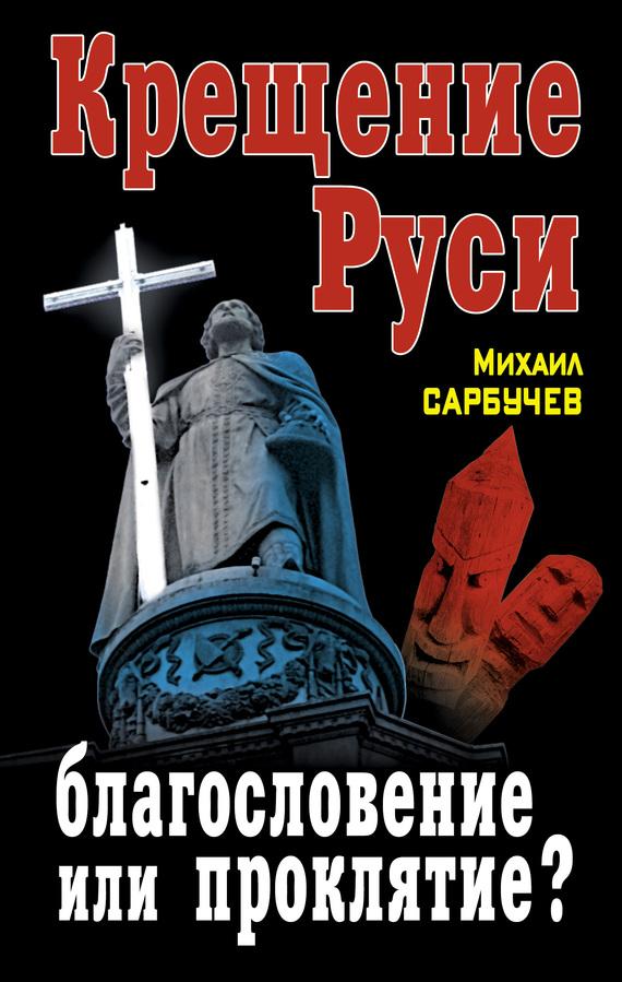 Михаил Сарбучев: Крещение Руси – благословение или проклятие?