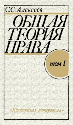 Сергей Алексеев: Общая теория права. Том I
