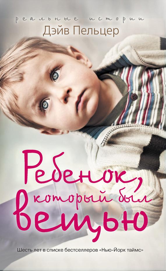 Дэйв Пельцер: Ребенок, который был вещью. Изувеченное детство