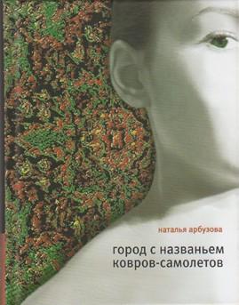 Наталья Арбузова: Город с названьем Ковров-Самолетов