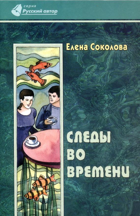 Елена Соколова: Следы во времени