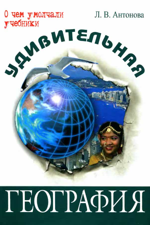 Людмила Антонова: Удивительная география