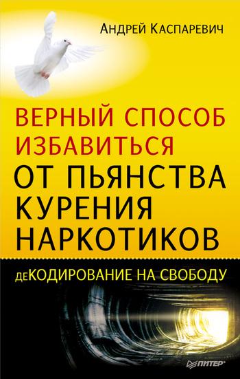 Андрей Каспаревич: Верный способ избавиться от пьянства, курения, наркотиков