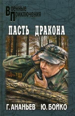 Юрий Бойко: Второе дыхание