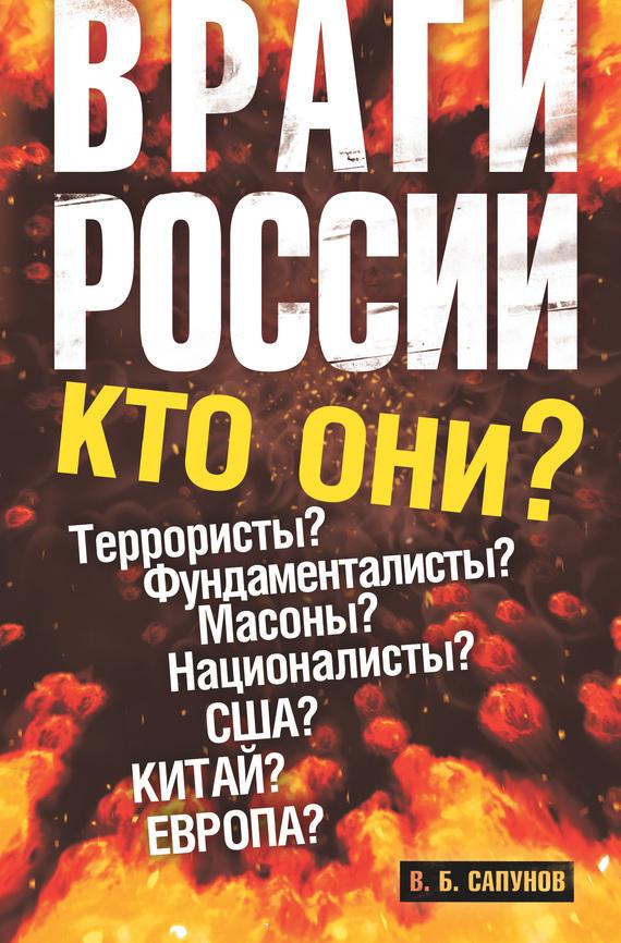 Валентин Сапунов: Враги России