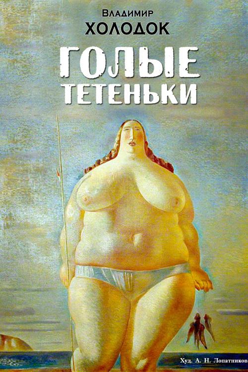 Владимир Холодок: Голые тетеньки