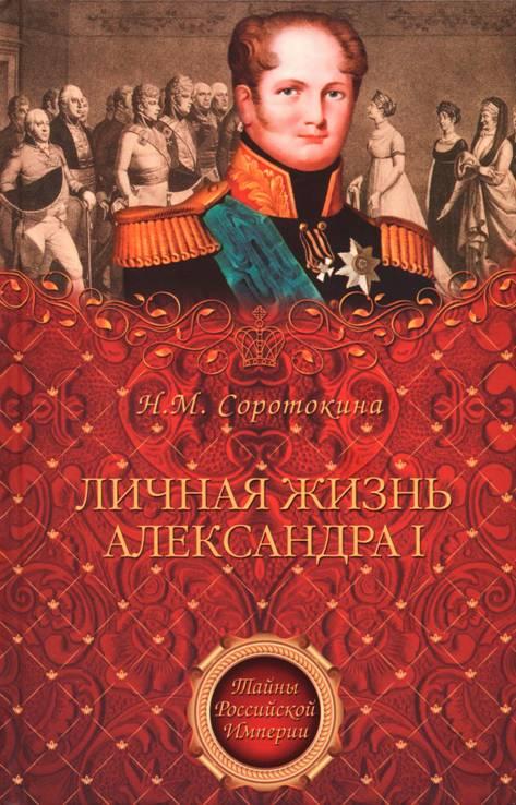 Нина Соротокина: Личная жизнь Александра I
