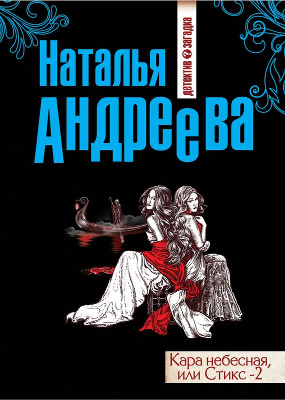 Наталья Андреева: Кара небесная, или Стикс-2
