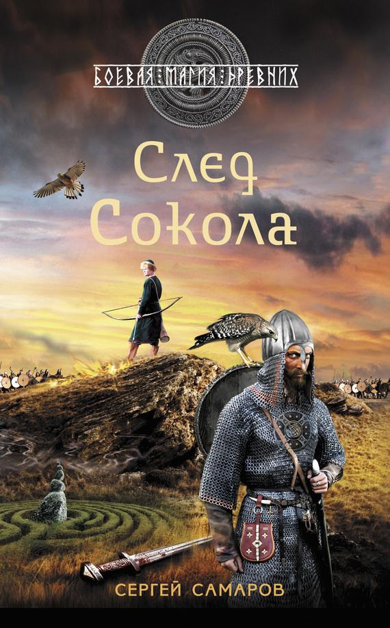 Сергей Самаров: След Сокола