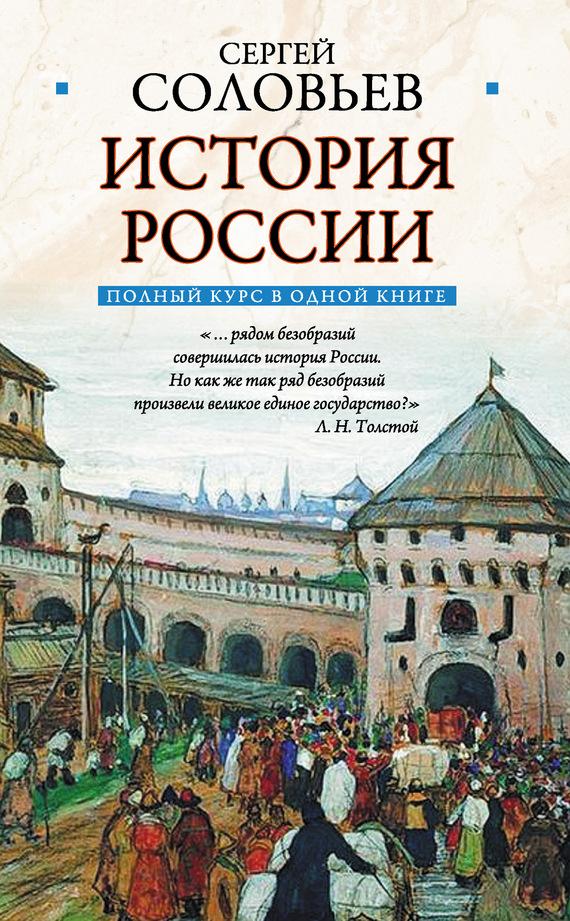Сергей Соловьев: Полный курс русской истории: в одной книге