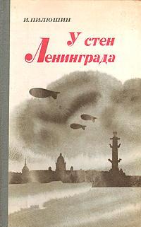 Иосиф Пилюшин: У стен Ленинграда
