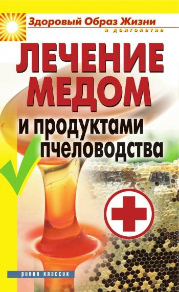 Надежда Севастьянова: Лечение медом и продуктами пчеловодства