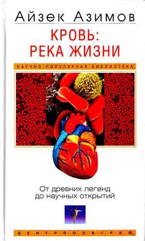 Айзек Азимов: Кровь: река жизни. От древних легенд до научных открытий