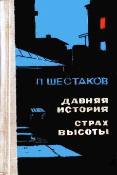 Павел Шестаков: Давняя история