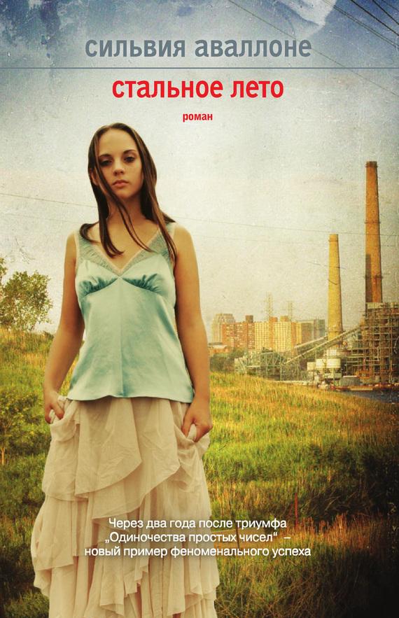 Сильвия Аваллоне: Стальное лето