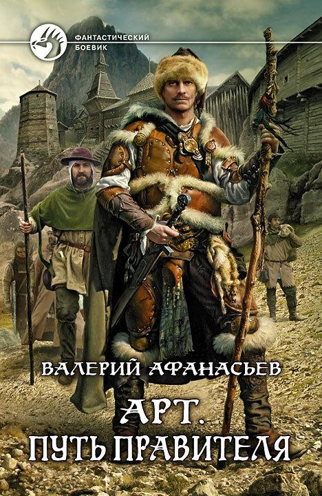 Валерий Афанасьев: Арт. Путь правителя