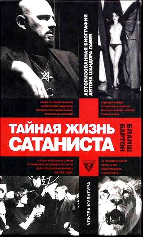 Бартон Бланш: Тайная жизнь сатаниста. Авторизованная биография Антона Шандора ЛаВея