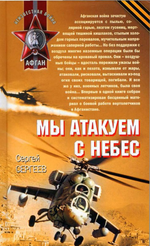 Сергей Сергеев: Мы атакуем с небес