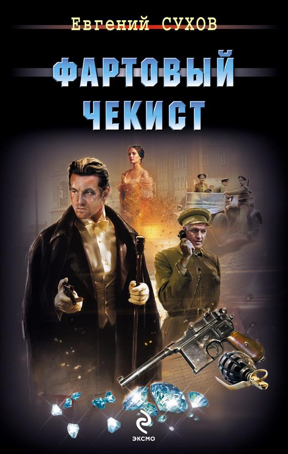 Евгений Сухов: Фартовый чекист