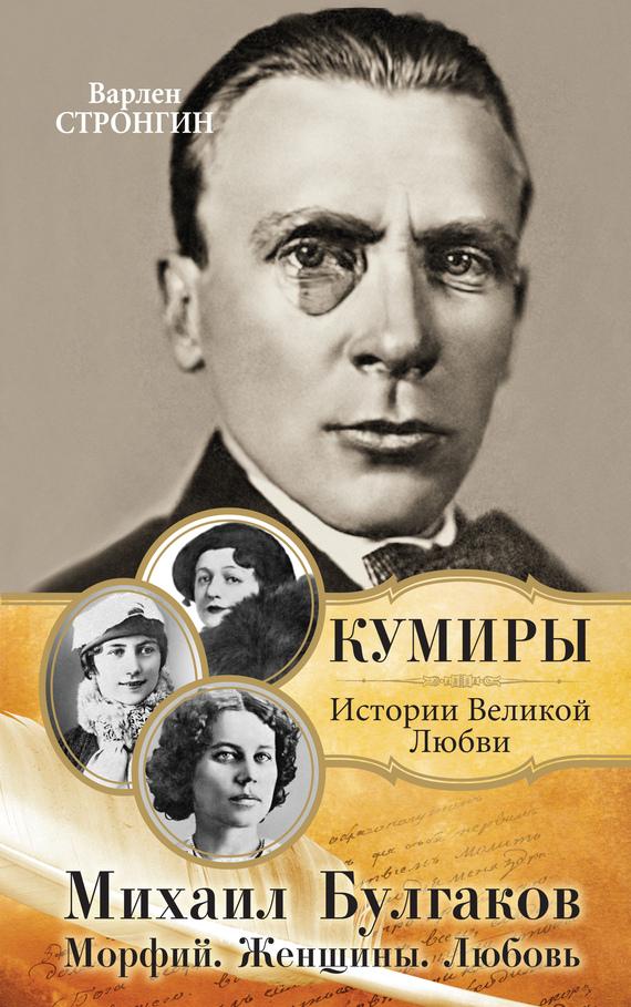 Варлен Стронгин: Михаил Булгаков. Морфий. Женщины. Любовь