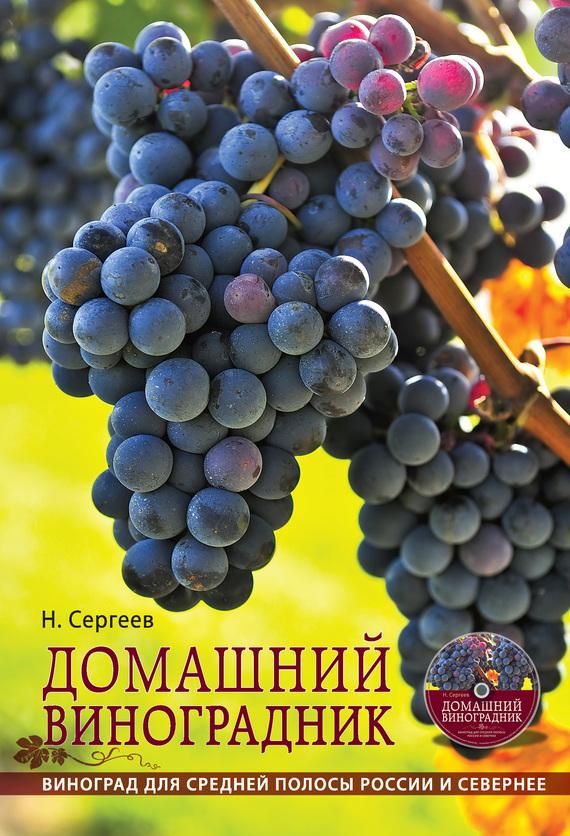 Николай Сергеев: Домашний виноградник