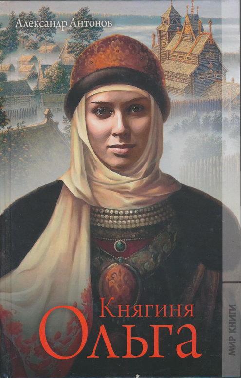 Александр Антонов: Княгиня Ольга